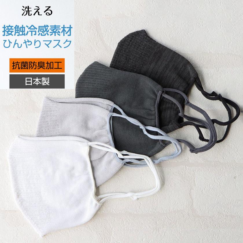 NAIGAI COMFORT 肌にやさしいニットマスク 接触冷感 COOL素材 日本製 国産 ペアクールクイック 抗菌防臭 銀イオン 耳が痛くない 立体編み 涼感 ポリジン加工 ひんやり 夏用 フリーサイズ 男女兼用 マスク