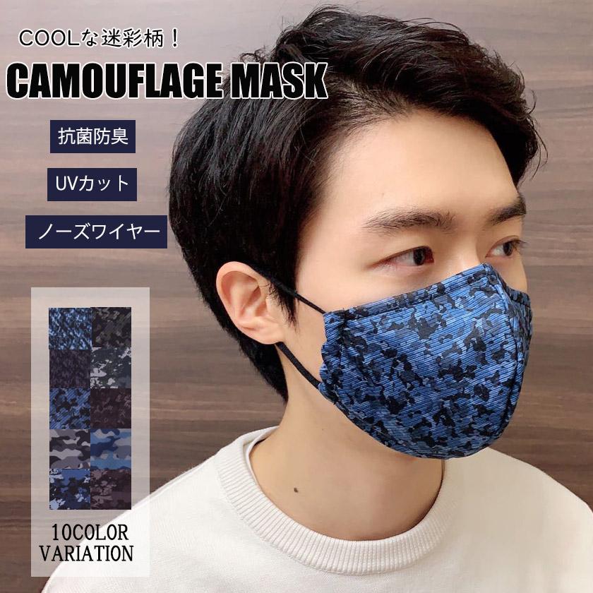 布マスク 迷彩柄 速乾 呼吸がしやすい 息苦しくない 男女兼用 カジュアル 耳が痛くなりにくい アジャスター 耳紐調節 大人用 ノーズワイヤー 抗菌防臭 UVカット カモフラージュ アーミー