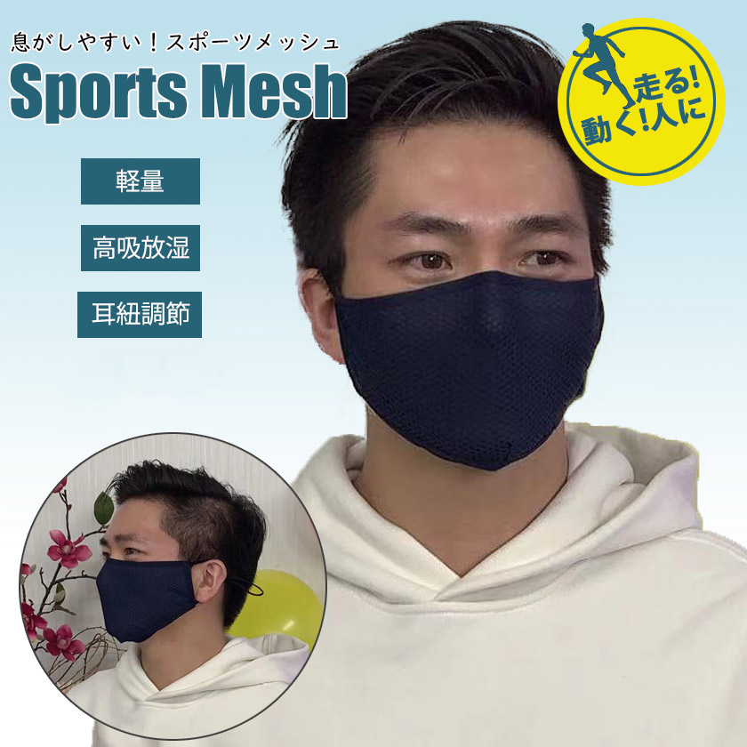 布マスク スポーツメッシュ 息がしやすい 呼吸がしやすい 息苦しくない スポーツ マスク嫌い オフィス 勉強 電話業務 男女兼用 通勤 通学 耳が痛くなりにくい アジャスター 耳紐調節  大人用 洗える 耳が痛くない マスク 洗濯可能 軽量 速乾