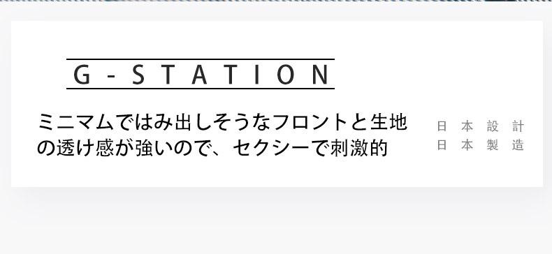 G-station/ジーステーション NEW COLOR Clearskin フロントモッコリ マイクロ フルバックビキニ メンズ  男性下着 日本製 国産