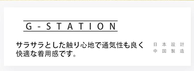 【G-Station/ジーステーション】ウルトラライト透けリブ ボクサーパンツ メンズ 男性下着 薄手 透け 軽量 立体縫製 タグレス