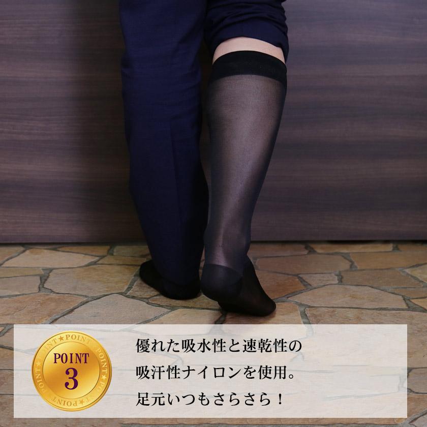 紳士 シースルーソックス ハイソックス シルスペリオールソックス 男性用ソックス ビジネスソックス メンズ プレゼント ギフト 国産 日本製 父の日  出張 旅行 立ち仕事 事務 吸水性 速乾性 透け