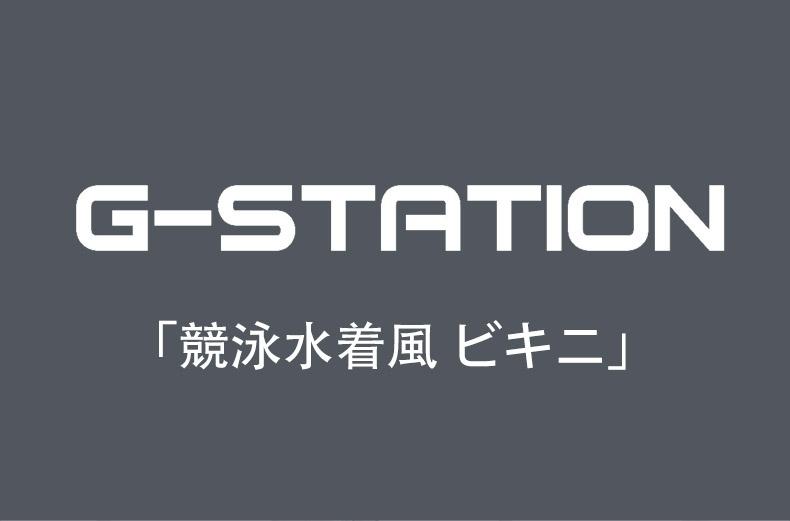 【G-Station/ジーステーション】競泳水着風 水着系生地 ビキニ フルバック メンズ 男性下着 立体縫製 タグレス スポーティ
