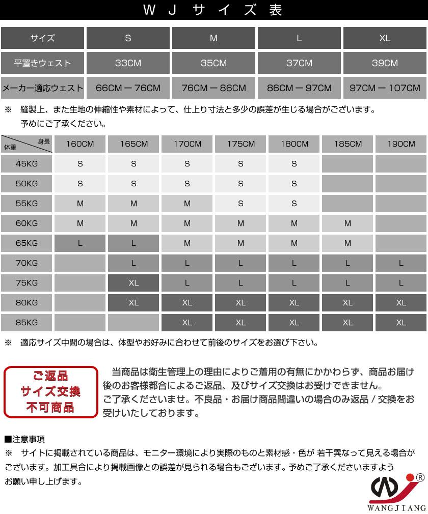 【WJ/ダブルジェイ】3色メッシュ 吊り型インナー(レスリングウェア)フロントオープンタイプ