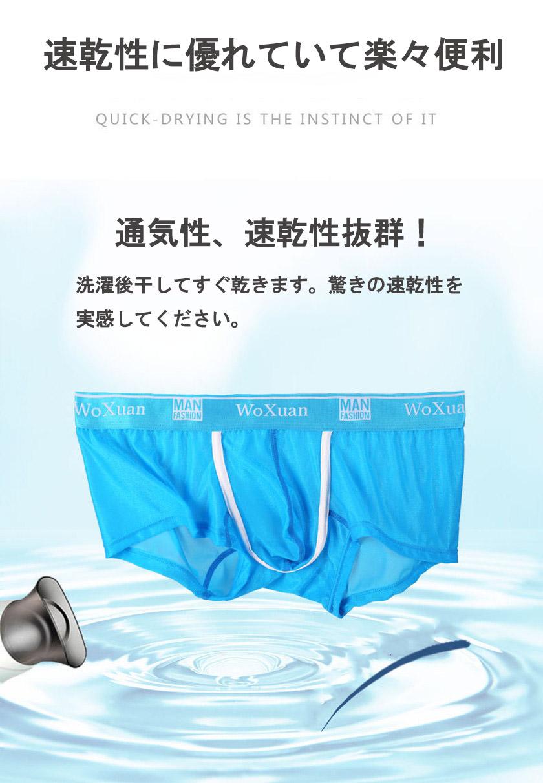 woxuan/ウォーシャン ボクサーパンツ 男性下着 メンズ パンツ スベスベ 透け セクシー 薄手 通気性 半透明 速乾性 軽い 薄い 3D 立体縫製