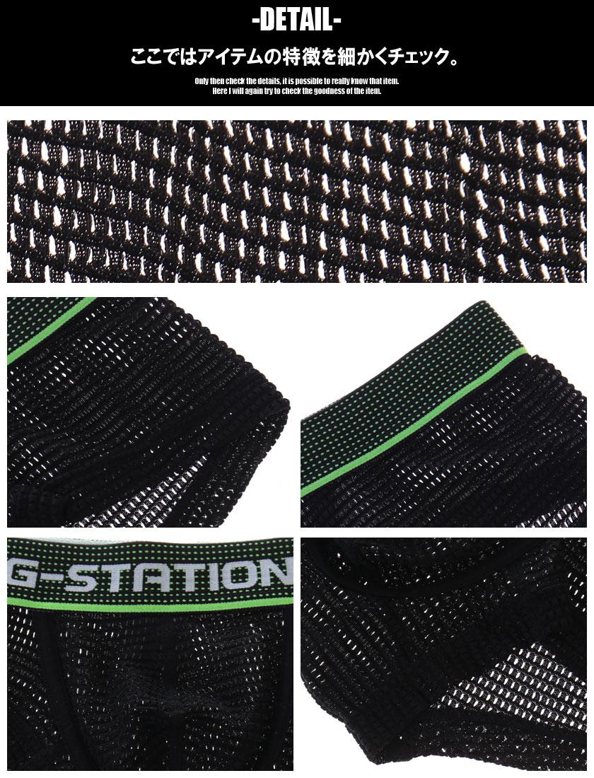 【G-Station/ジーステーション】 ソフト&ビックホールメッシュ  ボクサーパンツ  男性下着 リラックスウェア 透け メッシュ