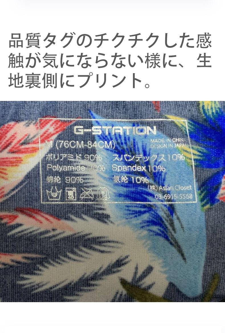 G-Station/ジーステーション クールフラワープリント リラックススタイル フロントワイド ボクサーパンツ メンズボクサー 男性下着 ローライズ タグレス 花柄 接触冷感