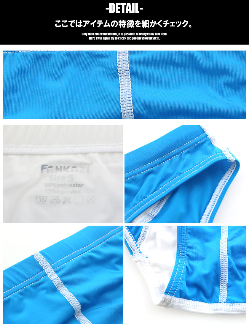 FANKAZi/ファンカジ スポーティツートンカラー ビキニブリーフ 男性下着 メンズ パンツ セクシー