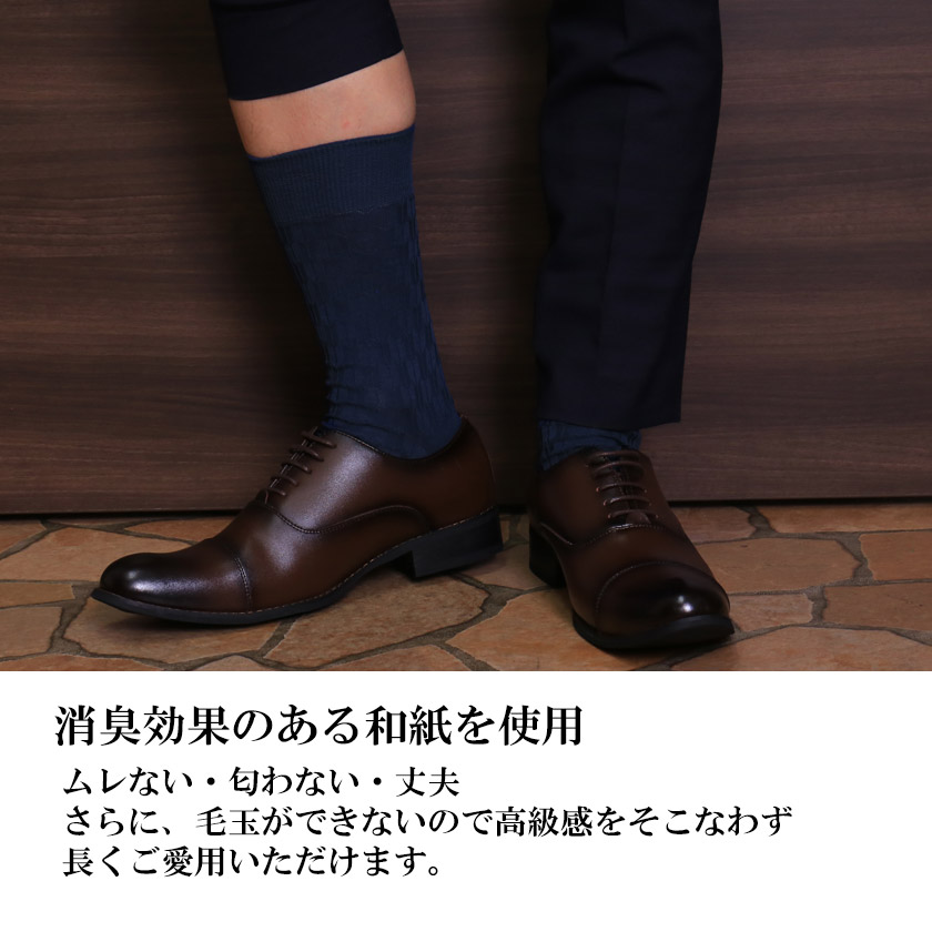 NAIGAI COMFORT 紳士 日本の靴下 和紙ソックス 矢柄 市松柄 男性用ソックス ビジネスソックス クルー丈 靴下 ソックス 男性 メンズ プレゼント 贈答 ギフト 国産 日本製 父の日 敬老の日 退職祝い
