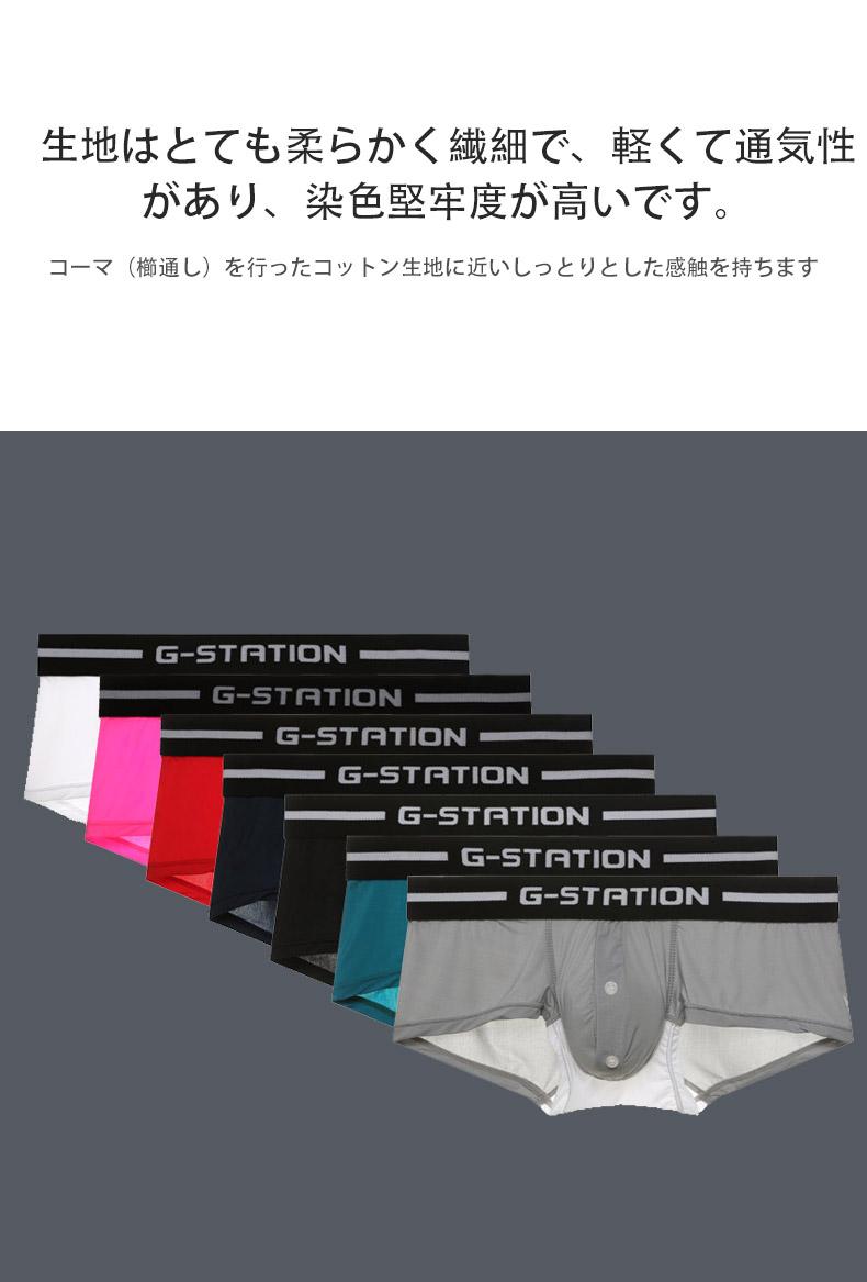 【G-Station/ジーステーション】前開き風ボクサー 第二皮膚シリーズ モイスチャーセカンドスキン  ボクサーパンツ メンズ 男性下着 タグレス しっとり 透け