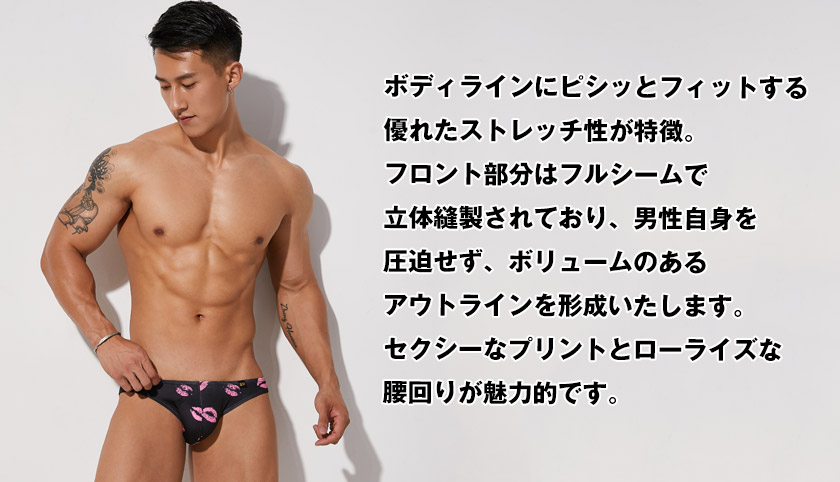 【G-Station/ジーステーション】キスマーク柄 モッコリ  ビキニ フルバック メンズ 男性下着 立体縫製