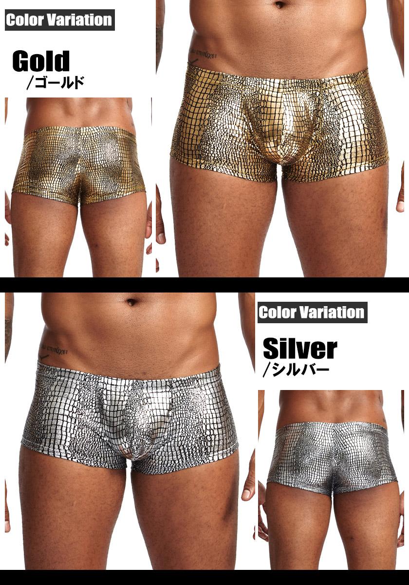 PINKY SENSON/ピンキーセンソン メタリック 立体縫製 ボクサーパンツ 光沢 鱗 男性下着 メンズ パンツ