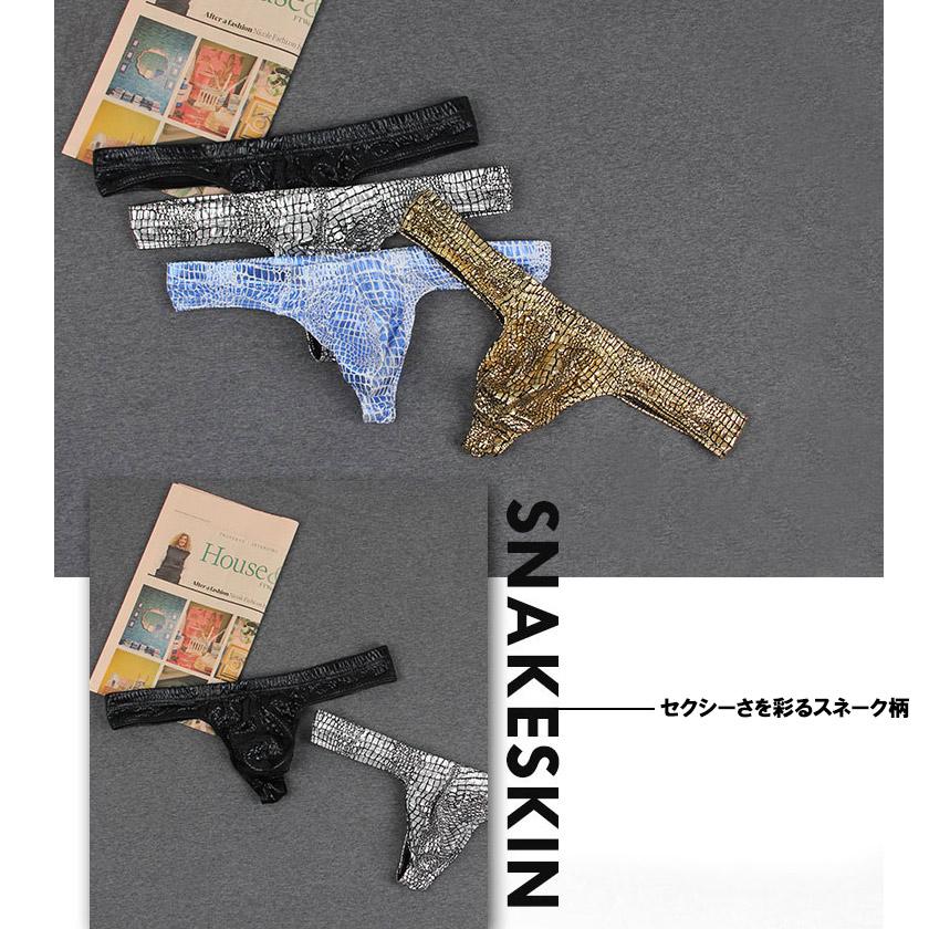 PINKY SENSON/ピンキーセンソン メタリック 立体縫製 Tバック 光沢 鱗 男性下着 メンズ パンツ セクシー