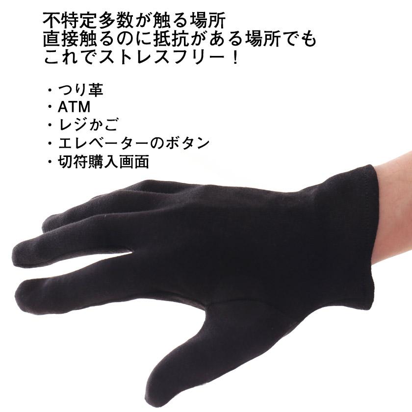 抗ウイルス手袋 スマホ対応 接触予防 手袋 コロナ対策 抗菌 除菌 感染予防 洗濯可能 洗える てぶくろ 薄手 コットン100% 消臭 花粉分解 防カビ 抗ウイルス加工 SEK認証済み