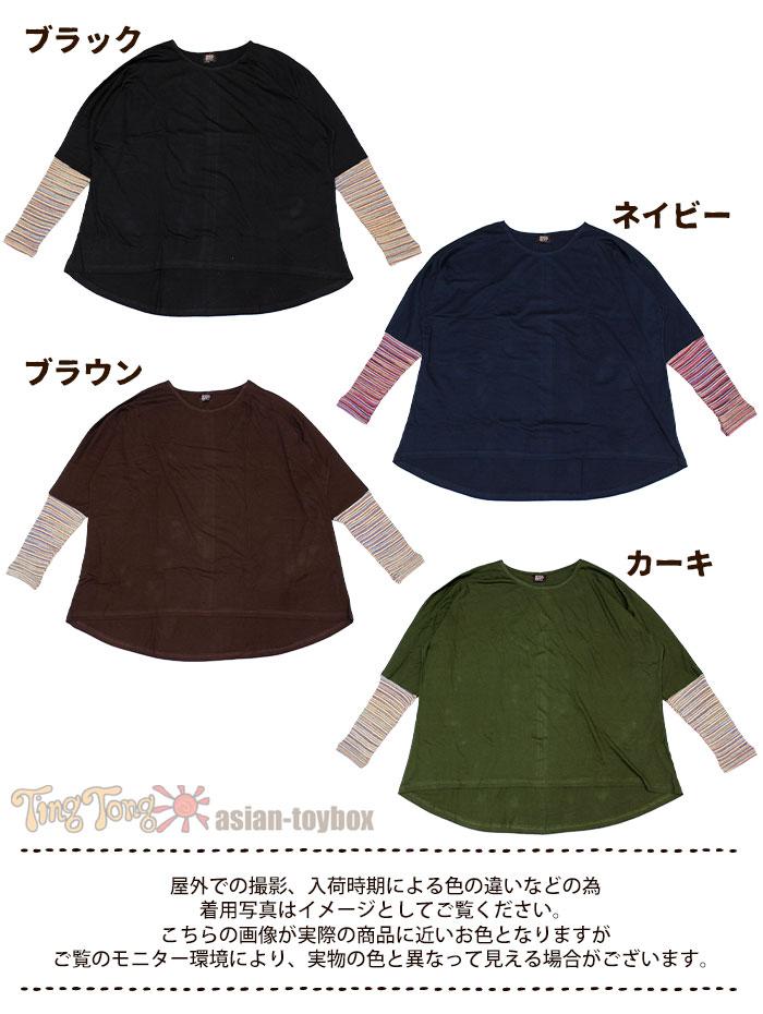 大きいサイズ 長袖 カットソー レディース 袖ニット後ろ長め丈変形Tシャツ  コットン ブラック ネイビー ブラウン カーキ 【メール便不可】