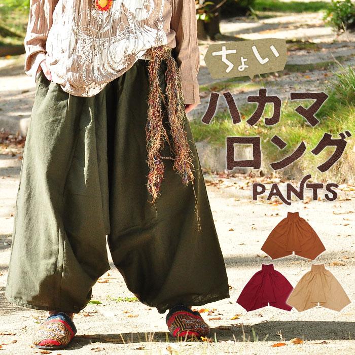ワイドパンツ 袴 パンツ レディース ちょいハカマロングワイドパンツ【ネコポスOK】
