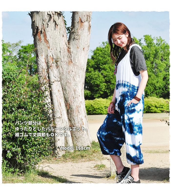 【sb】オールインワン レディース 藍染風 タイダイ さらさら レーヨン サロペット パンツ 2019年春夏新作