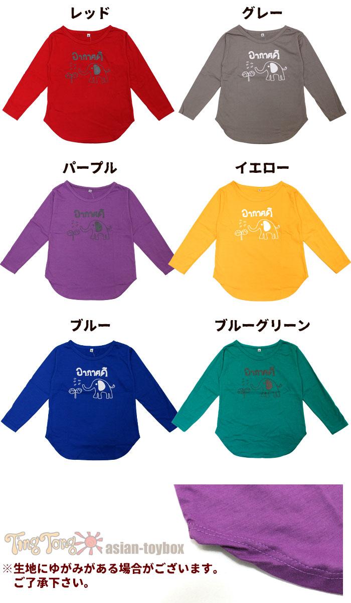 【SpringPeace】水やりぞうさんロングスリーブTシャツ【メール便OK】★【エスニック/子供服/キッズ】