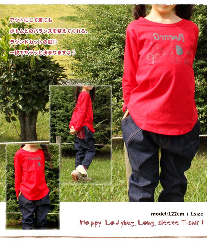 【SpringPeace】ハッピーてんとうむしロングスリーブTシャツ【ネコポスOK】★【エスニック/子供服/キッズ】