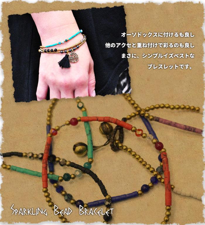 ブレスレット レディース きらきらビーズブレスレット エスニック アジアン【ネコポスOK】