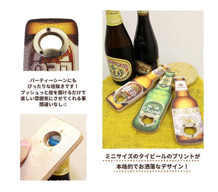 栓抜き タイビールボトルオープナー 新作【ネコポスOK】
