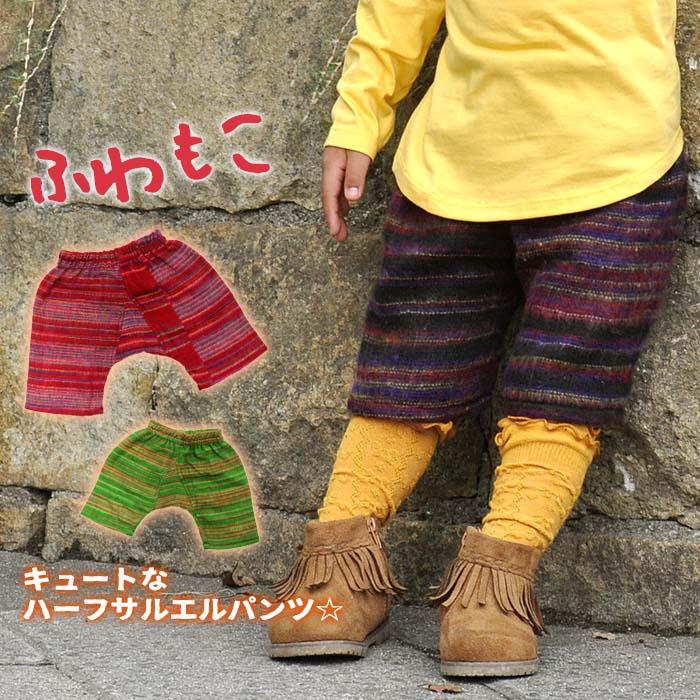 ふわふわボーダーハーフサルエルパンツ【ネコポスOK】★【エスニック/子供服/キッズ】