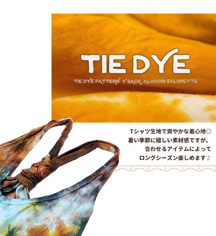 サロペット レディース 【SPT】タイダイYバックアラジンサロペット 【メール便不可】