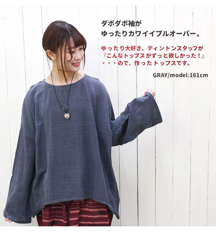 プルオーバー レディース だぼ袖プルオーバー 【メール便不可】