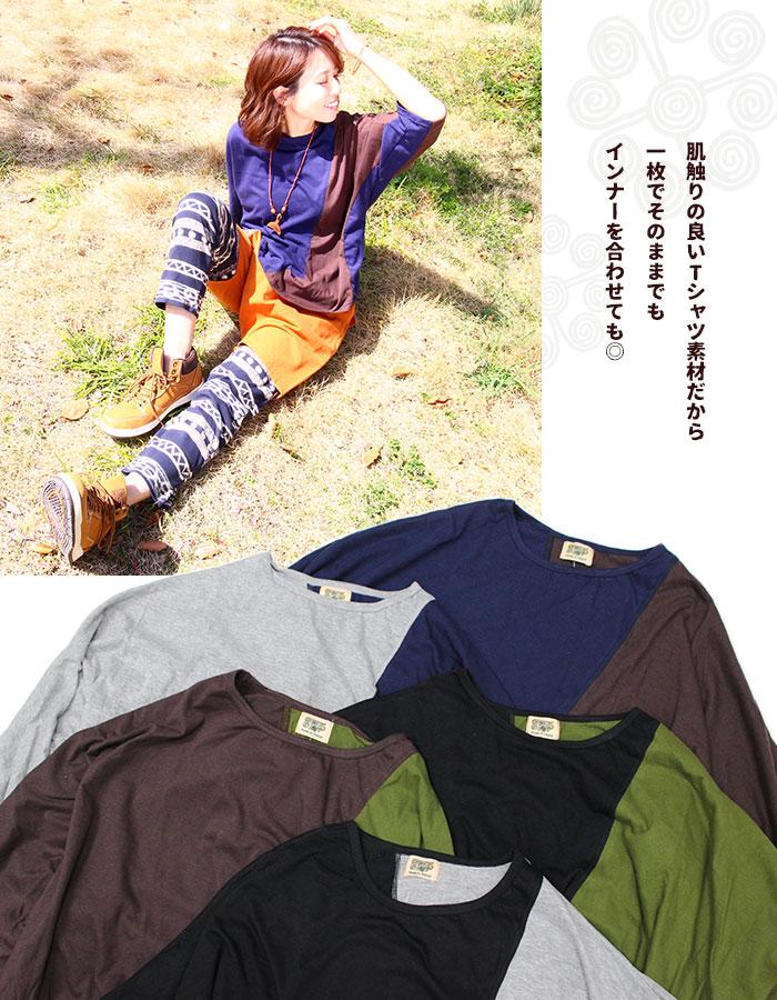 トップス Tシャツ レディース バイカラーイレギュラー切替ビッグカットソー【メール便不可】