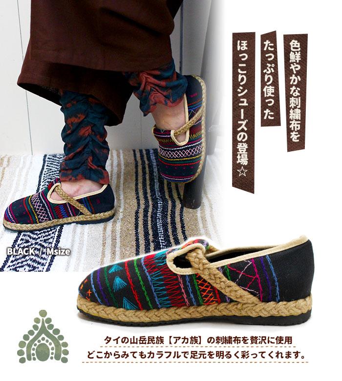靴 レディース アカ族ヘンプストラップシューズ 秋冬 ブラック ネイビー グリーン レッド【メール便不可】