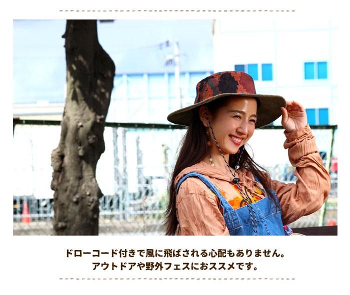 帽子 つば広 レディース エスニック織柄2wayサファリハット 【ネコポス不可】