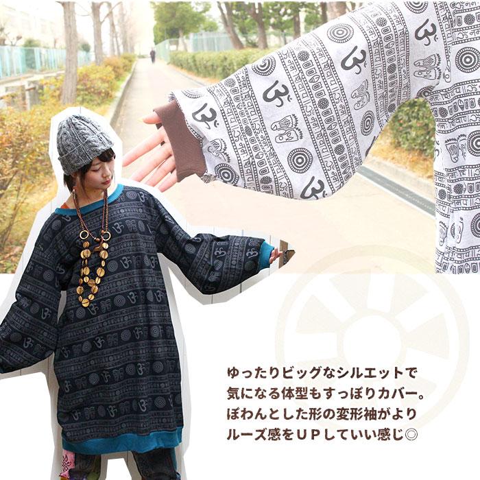 エスニック ロング丈 トップス レディース SPT プリントスウェットビッグワンピース  2021年秋冬新作 【メール便不可】