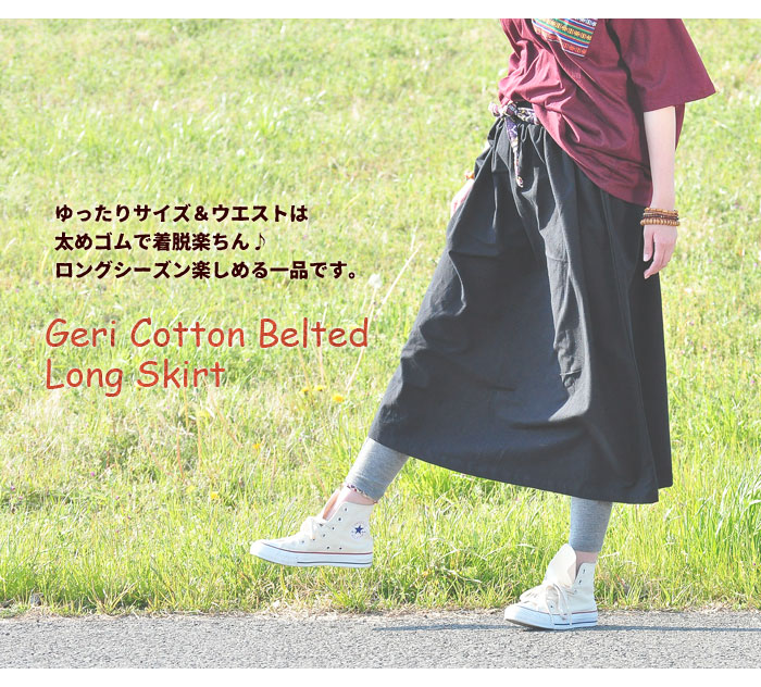 スカート レディース ゲリコットンベルト付きロングスカート コットン【メール便不可】
