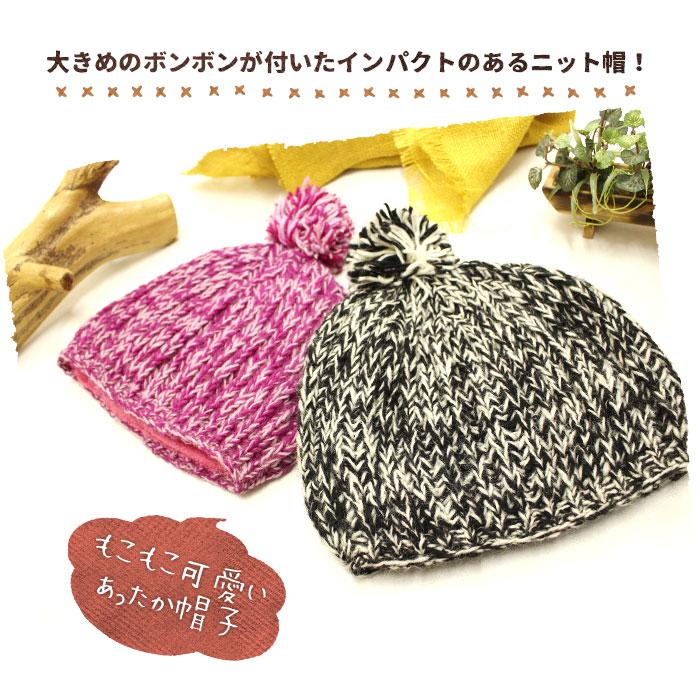 【tk】ニット帽 レディース ボンボン付きミックスニット帽 エスニック アジアン【メール便不可】
