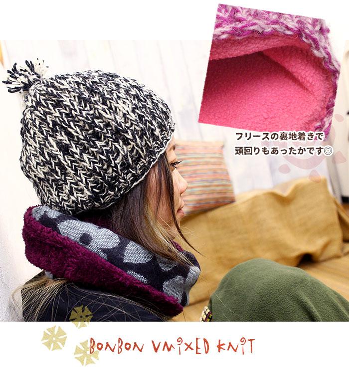 【大決算】ニット帽 レディース ボンボン付きミックスニット帽 エスニック アジアン【ネコポス不可】