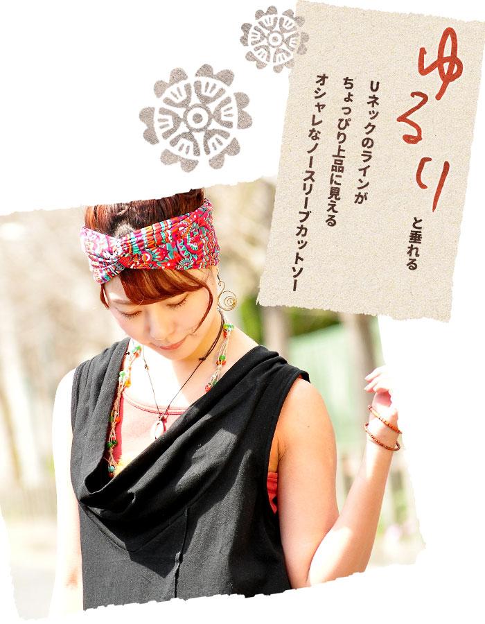 カットソー レディース ゆるりUネックのタンクトップ 2020年春夏新作【メール便OK】