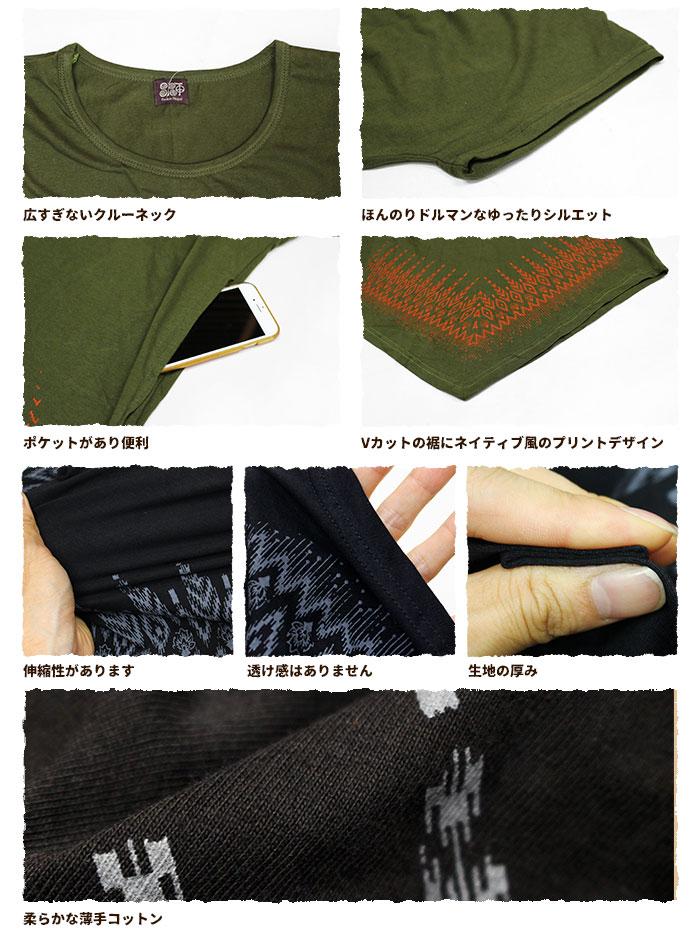 エスニック Tシャツ 半袖 レディース SPT裾変形ネイティブプリント ゆったりロングトップス 春夏 【メール便OK】