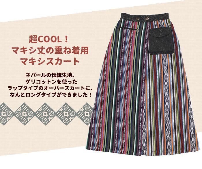 【大決算】ラップスカート レディース ゲリコットンロングオーバースカート  【ネコポス不可】