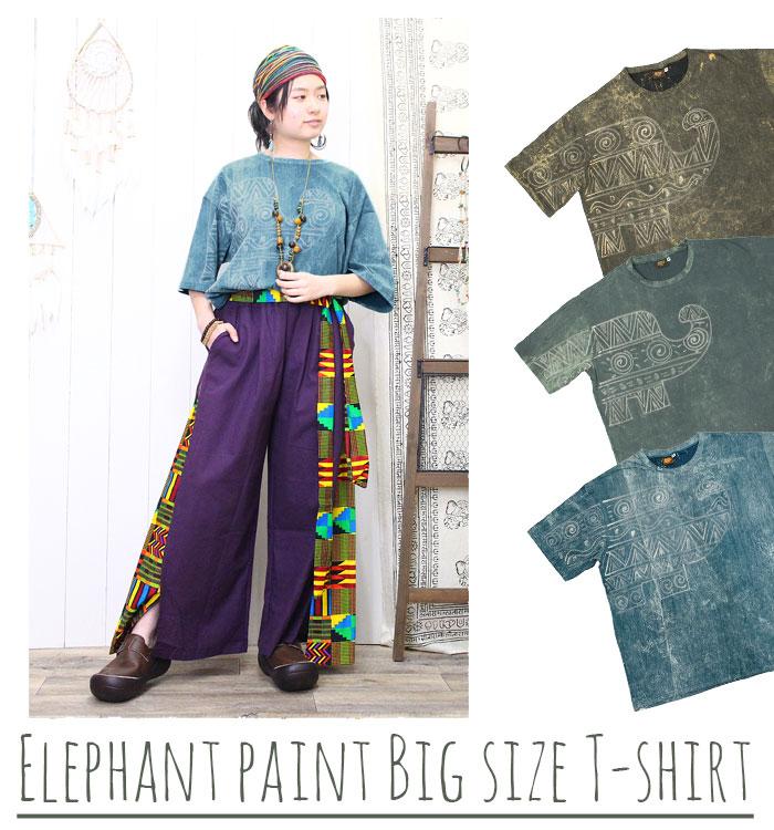 Tシャツ 半袖 象さんペイントビッグサイズTシャツ エスニック アジアン ファッション 大きいサイズ【メール便OK】