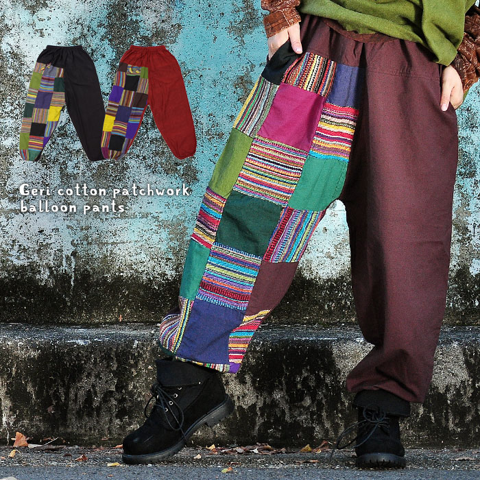 サルエルパンツ ゲリコットンパッチワークバルーンパンツ エスニック アジアン ファッション レディース メンズ【ネコポス不可】