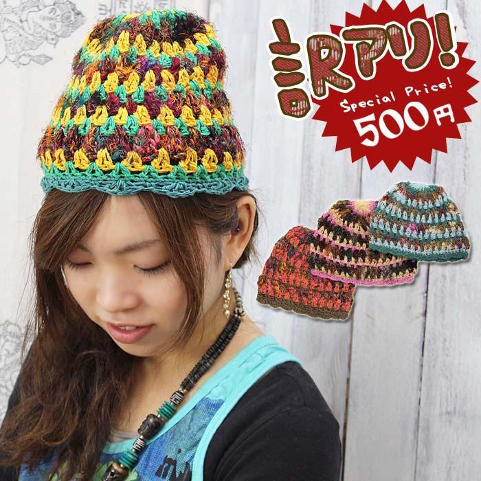 ネパールシルクポイントニット帽【メール便OK】★【エスニック/帽子】