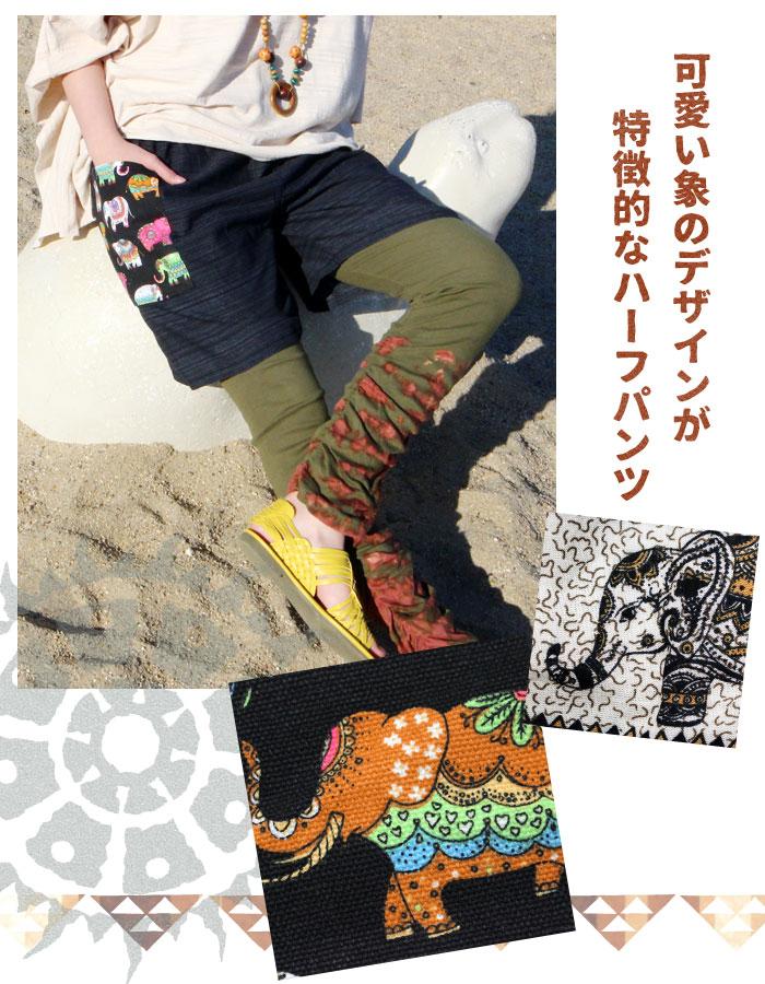 【大決算】ハーフパンツ レディース メンズ ユニセックス 象デザインポケット ハーフパンツ 2020年春夏新作【ネコポスOK】
