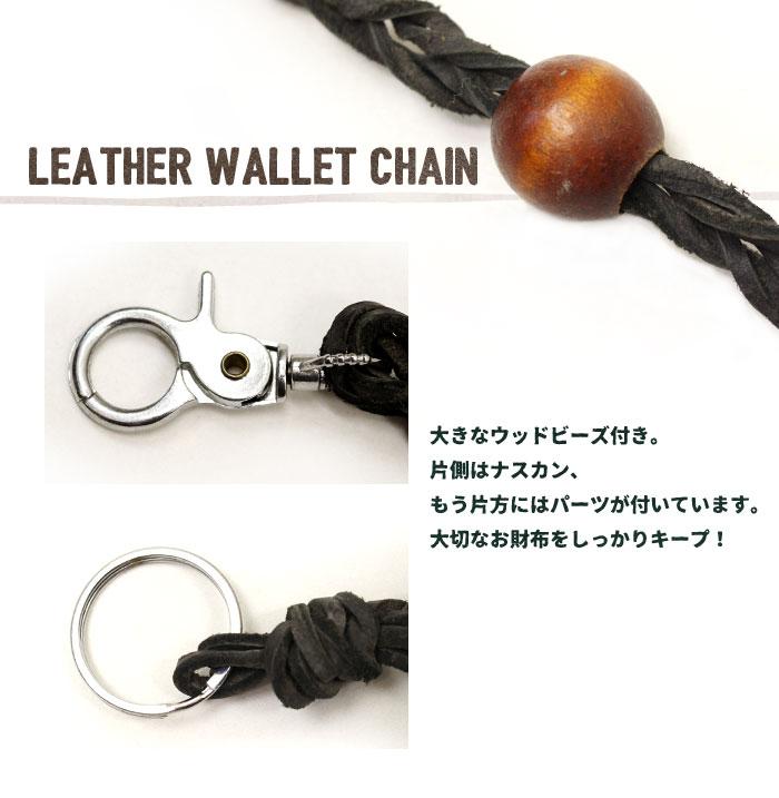 ウォレットチェーン 革 レザー編みウォレットチェーン 【ネコポス不可】