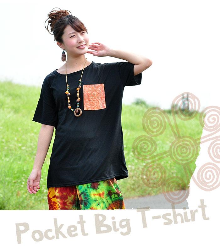 エスニック Tシャツ 半袖 レディース メンズ ユニセックス SPTろうけつ風ポケットビッグTシャツ 2020年新作 メール便OK