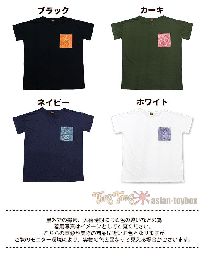 エスニック Tシャツ 半袖 レディース メンズ ユニセックス SPTろうけつ風ポケットビッグTシャツ 2020年新作 ネコポスOK