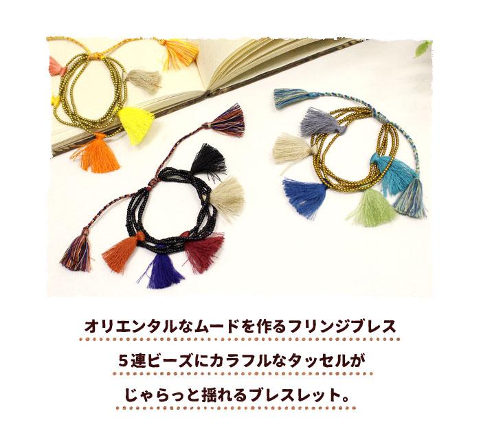 【大決算】5連 ブレスレット レディース タッセル&ビーズブレスレット【ネコポスOK】