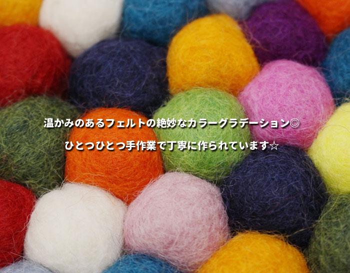 インテリア雑貨 フェルトボンボンマットL 【ネコポス不可】
