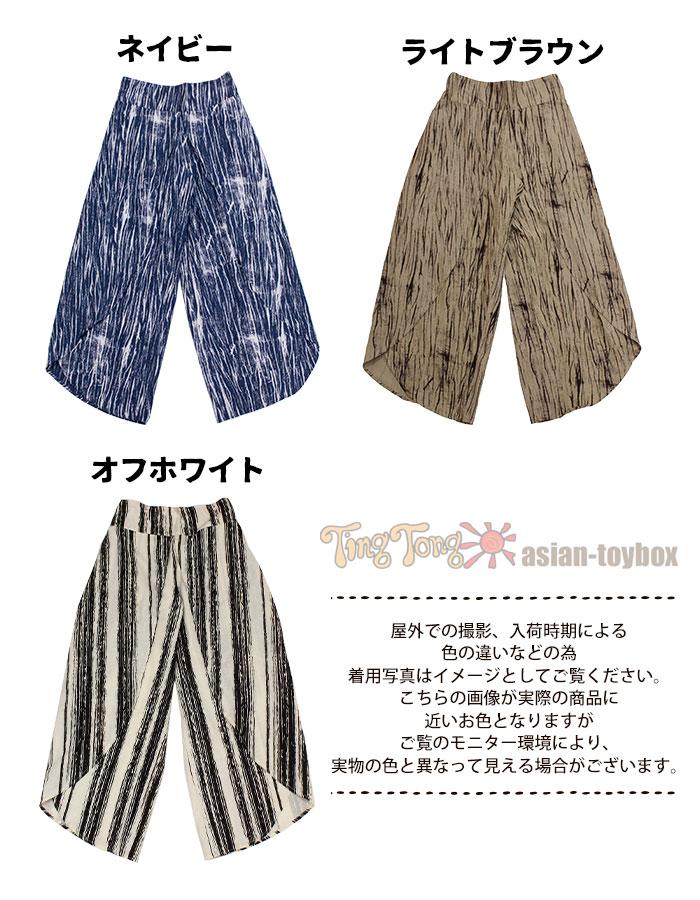 ワイドパンツ レディース メンズ ランダムストライプ柄ラップデザインパンツ【ネコポスOK】