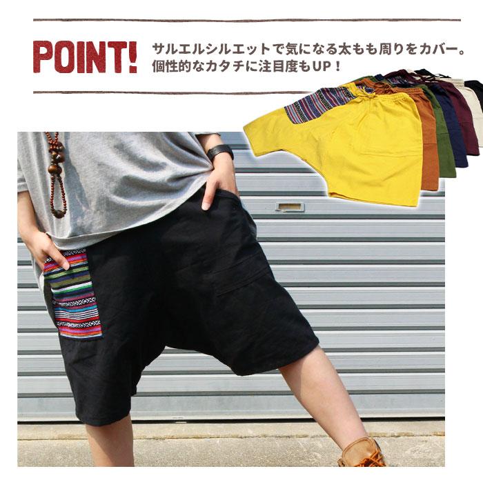 フェス ハーフパンツ レディース SPT ゲリポケットハーフサルエルパンツ 【メール便OK】