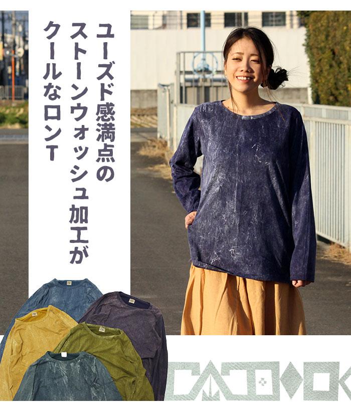 カットソー 長袖 レディース 【SPT】ストーンウォッシュロングスリーブTシャツ コットン 【ネコポスOK】